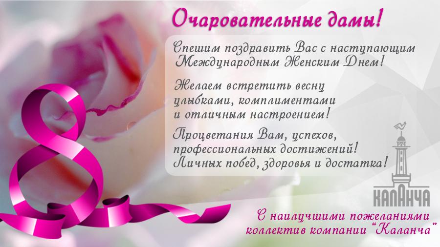 2f5189fd72ca Поздравляем с Международным Женским Днем!   Bizone Tech